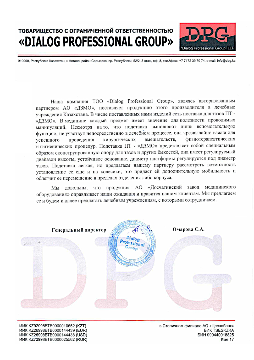 "TOO ""Dialog Professional Group"", Республика Казахстан, Астана"